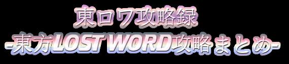 東ロワ攻略録 -東方LOST WORD攻略まとめ-