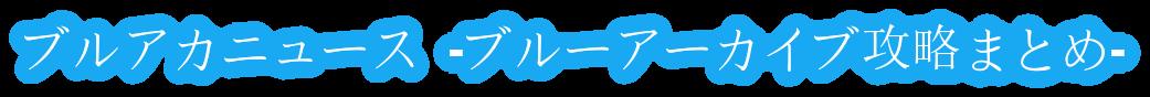 ブルアカニュース -ブルーアーカイブ攻略まとめ-