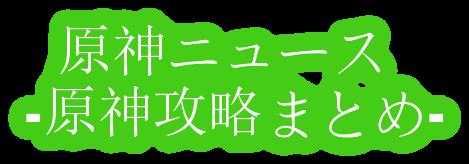 原神ニュース -原神攻略まとめ-
